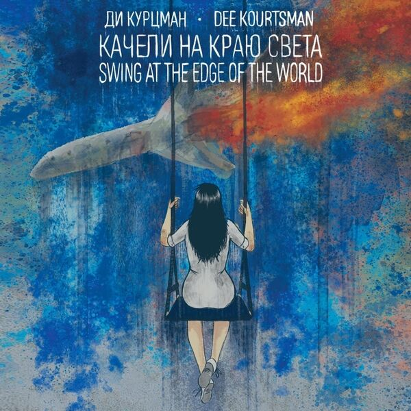 Cover art for Качели на краю света