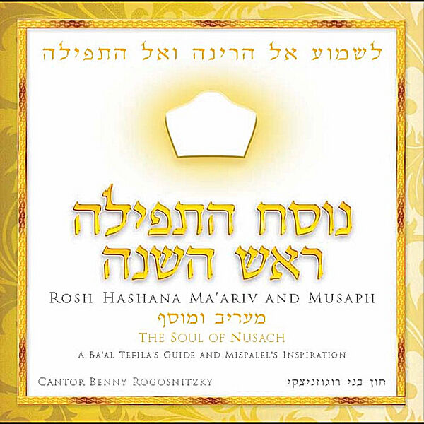 Cover art for Nusach Hatefilah: Rosh Hashanah