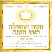Nusach Hatefilah: Rosh Hashanah