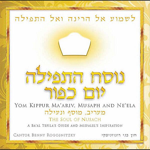 Cover art for Nusach Hatefilah: Yom Kippur