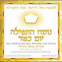 Nusach Hatefilah: Yom Kippur