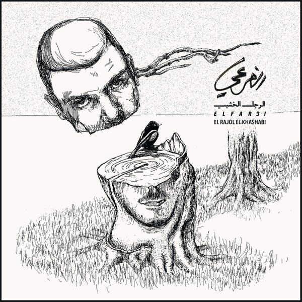 Cover art for El Rajol El Khashabi
