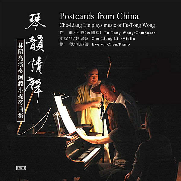 Cover art for Postcards from China