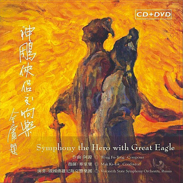 Cover art for Symphony: the Hero with Great Eagle