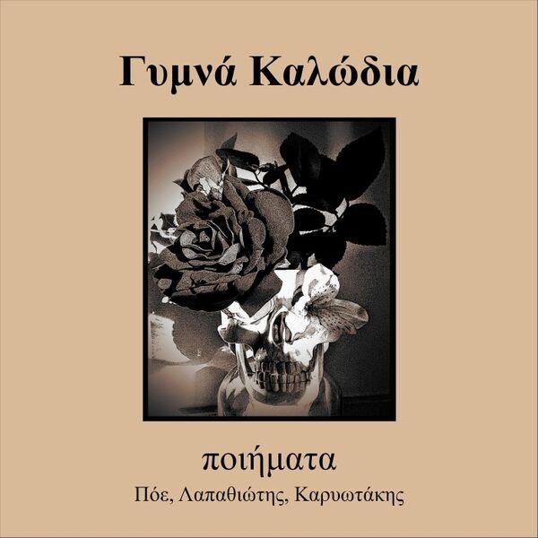 Cover art for Ποιήματα