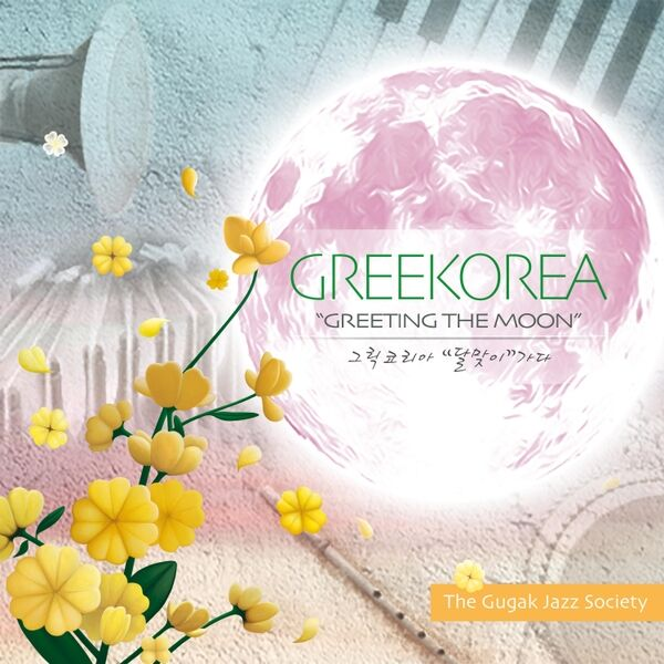 Cover art for Greekorea: Greeting the Moon
