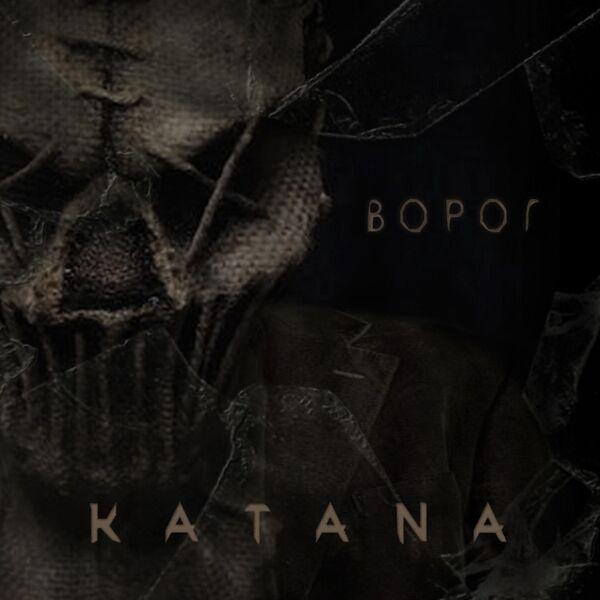 Cover art for Ворог