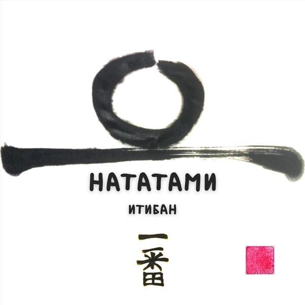 Cover art for Итибан
