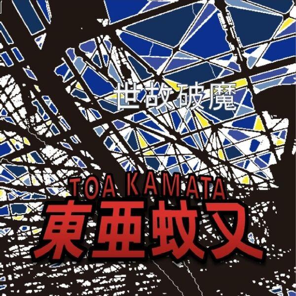 Cover art for 世故破魔