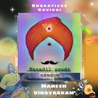 Manadil Urudi Vendum (Bharatiyar Kavidai)